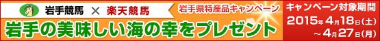 岩手県特産品キャンペーン(4/18-4/27)