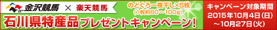 石川県特産品プレゼントキャンペーン第8回