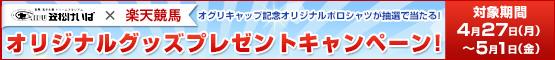 オグリキャップ記念オリジナルグッズプレゼントキャンペーン(4/27-5/1)