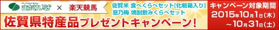 佐賀県特産品プレゼントキャンペーン10月