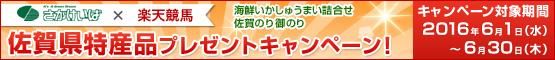 佐賀県特産品プレゼントキャンペーン!