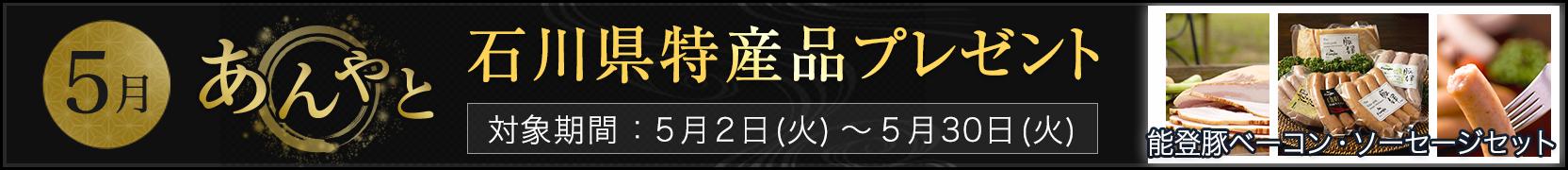 石川県特産品プレゼントキャンペーン 5月