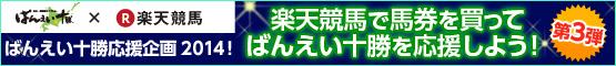 ばんえい十勝応援企画2014 第3弾