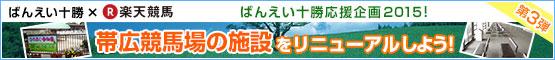 ばんえい十勝応援企画2015!第3弾