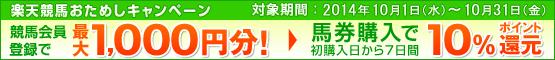 楽天競馬おためしキャンペーン (10月)