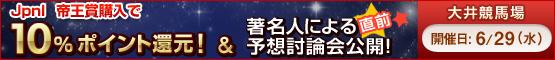 第38回 帝王賞(JpnI)