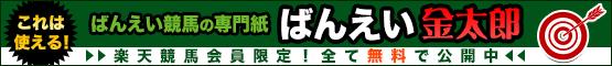 ばんえい金太郎(ばんえい競馬予想新聞)