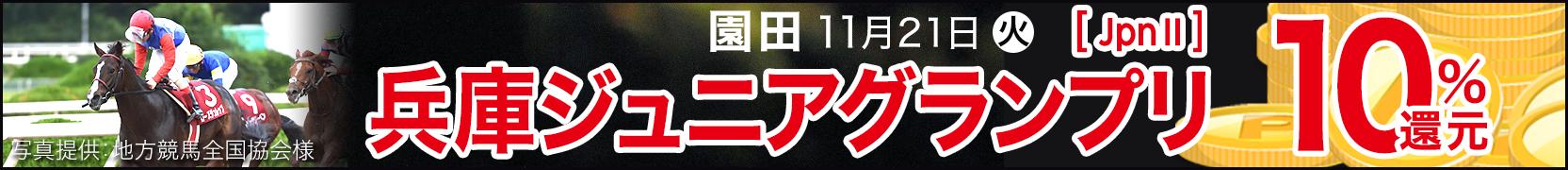 ダートグレード競走キャンペーン 兵庫ジュニアグランプリ(JpnII)