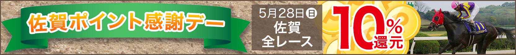 佐賀ポイント感謝デー 九州ダービー栄城賞
