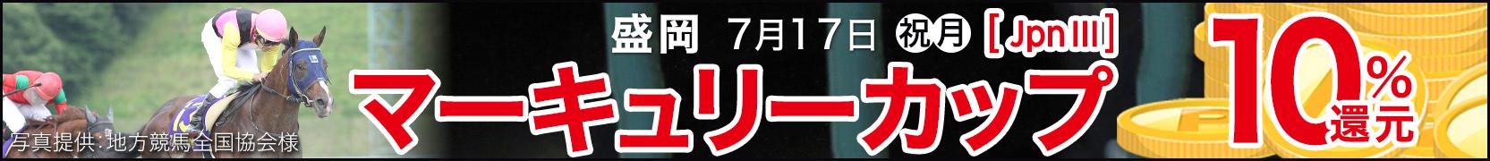 ダートグレード競走キャンペーン マーキュリーカップ(JpnIII)