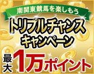 南関東競馬トリプルチャンスキャンペーン