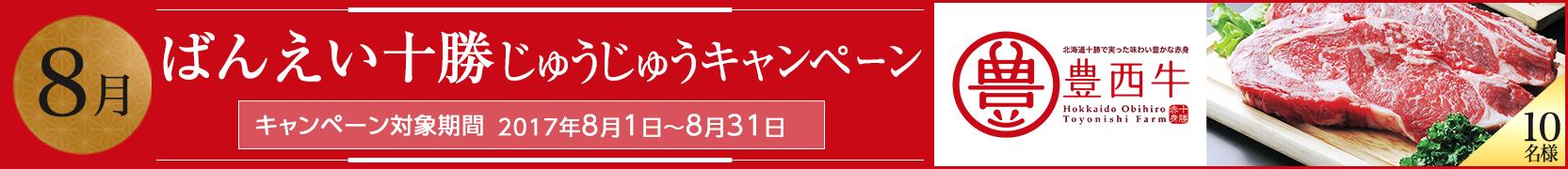 ばんえい十勝じゅうじゅうキャンペーン8月