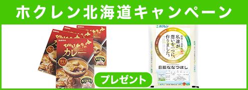 ホクレン北海道のおいしさキャンペーン