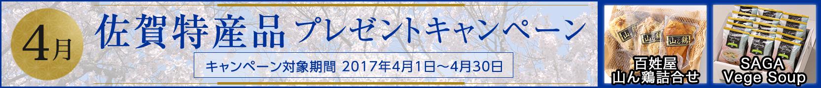 佐賀県特産品プレゼントキャンペーン4月