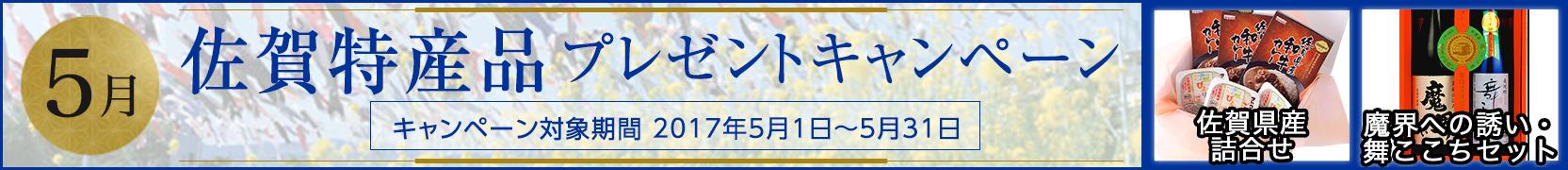 佐賀県特産品プレゼントキャンペーン5月