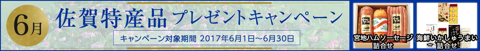 佐賀県特産品プレゼントキャンペーン6月