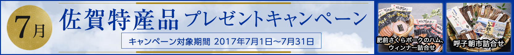佐賀県特産品プレゼントキャンペーン7月