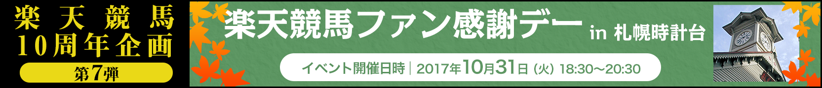 https://keiba.rakuten.co.jp/event/thanksgiving171031