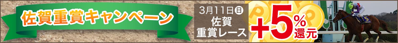 佐賀重賞キャンペーン スポニチ杯 はがくれ大賞典