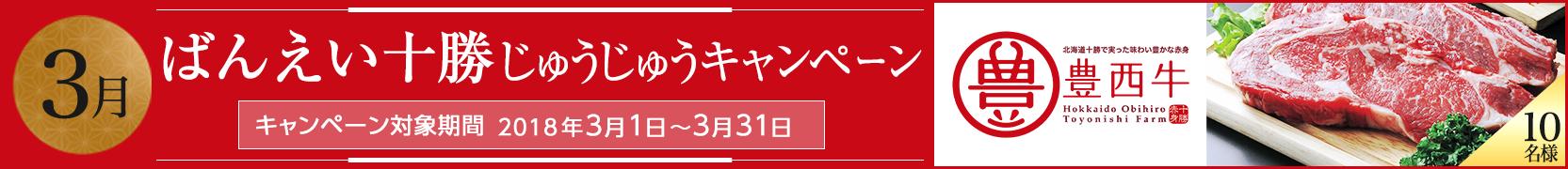 ばんえい十勝じゅうじゅうキャンペーン3月