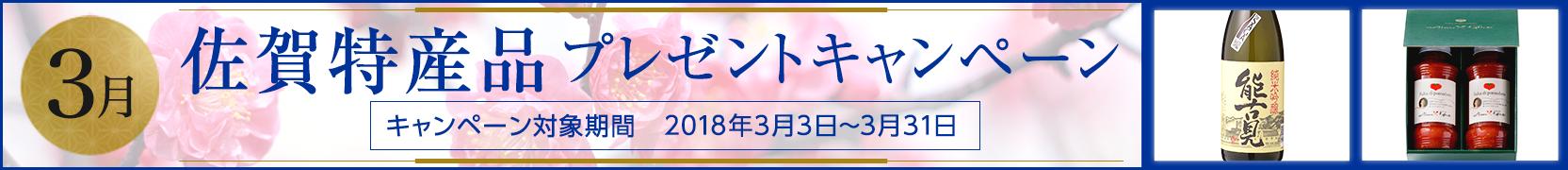 佐賀特産品プレゼントキャンペーン 3月
