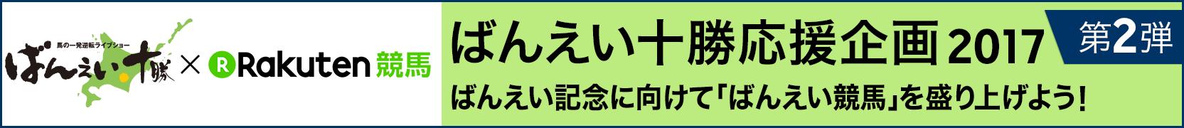 ばんえい十勝応援企画2017第2弾