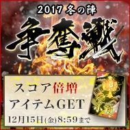 2017冬の陣 争奪戦【事前エントリー受付中】