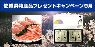 【佐賀】佐賀特産品「肥前さくらポーク詰合せ」「有明育ちSK-20」