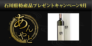 【石川】9月の特産品は「本格加賀丸芋焼酎 のみよし」