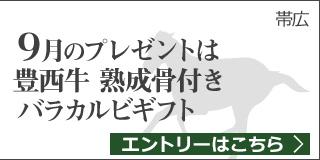 毎月替わる!十勝うまいっしょキャンペーン(9月)