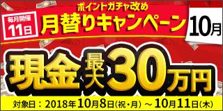 【毎月11日開催】月替りキャンペーン(10月)