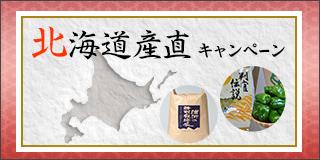 【門別】第2回北海道産直キャンペーン2018