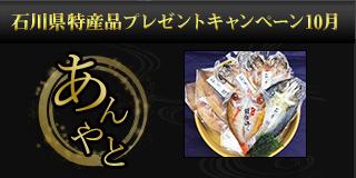 【石川】10月の特産品は「海鮮干物セット」