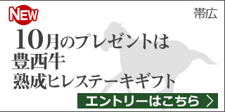 毎月替わる!十勝うまいっしょキャンペーン(10月)
