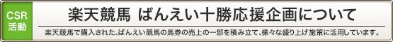 【楽天競馬】ばんえい競馬への取り組み