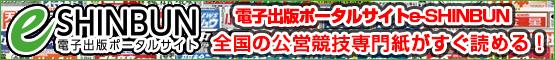 【PR】全国の地方競馬専門紙がe-SHINBUNで買える!