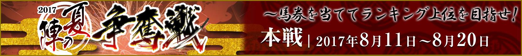 2017夏の陣争奪戦(本戦)
